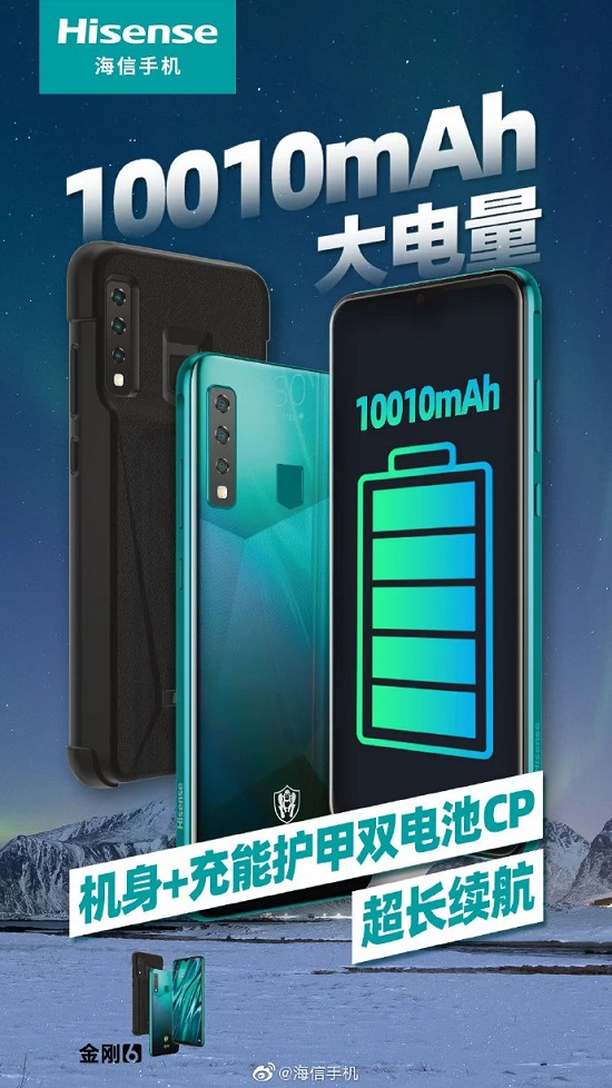HISENSE KING KONG 6 battery