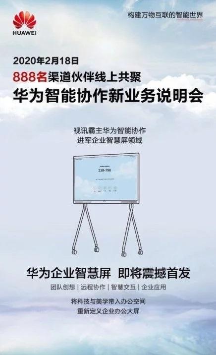 Huawei Enterprise-Grade Smart Display