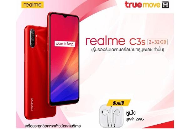 Realme C3s