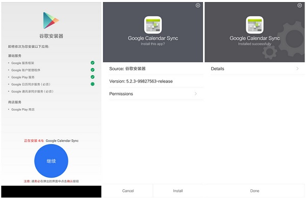 How to install Google Play Services On Chinese Phones