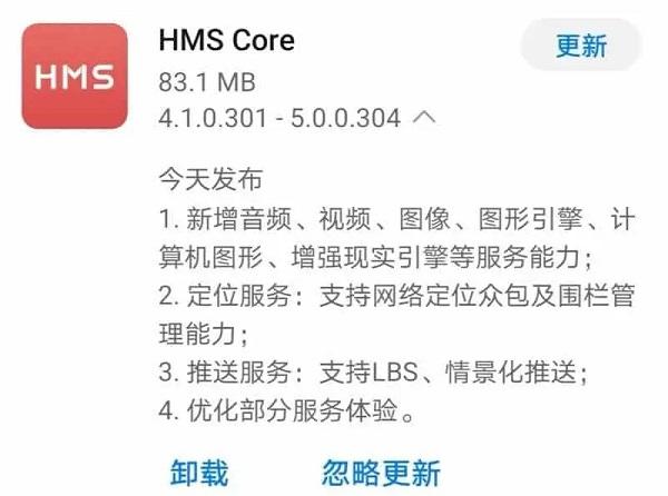 HMS Core 5 update