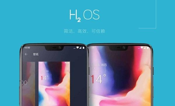 HydrogenOS 11
