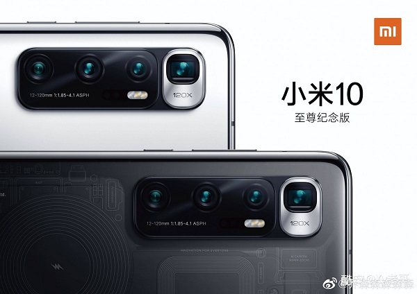 Xiaomi Mi 10 Ultra camera revealed