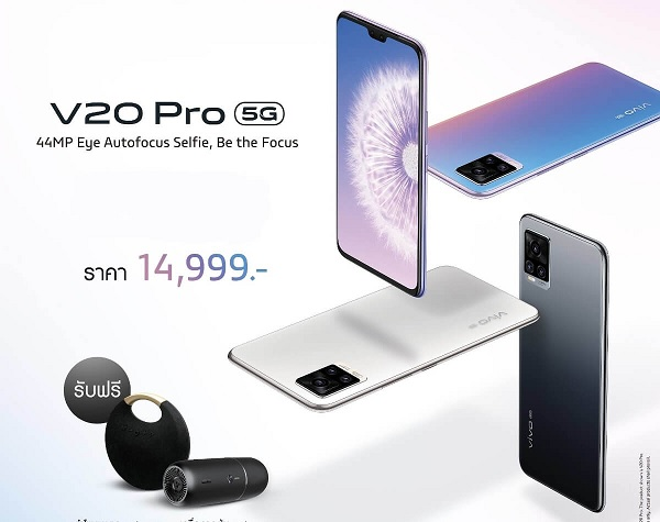 vivo V20 Pro launched