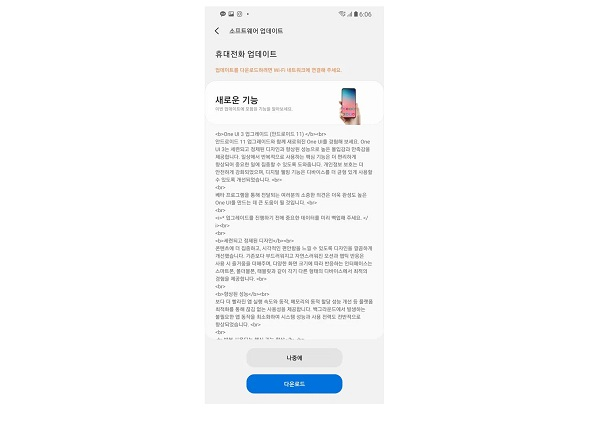 Galaxy S20 Series Gets One UI 3.0 beta