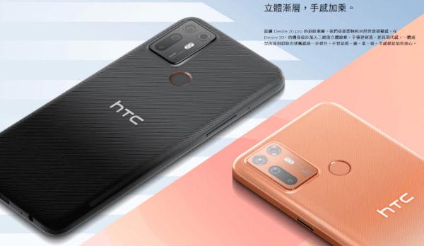 HTC Desire 20+ in colors
