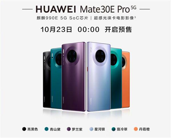 Huawei Mate 30E Pro 5G Sale
