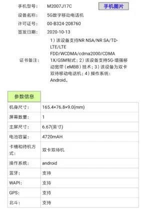 Redmi Note 9 High Version TENAA