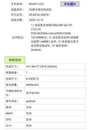 Redmi Note 9 Standard Version TENAA
