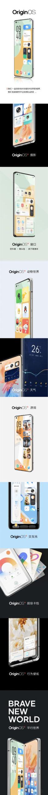 Vivo officially unveils OriginOS