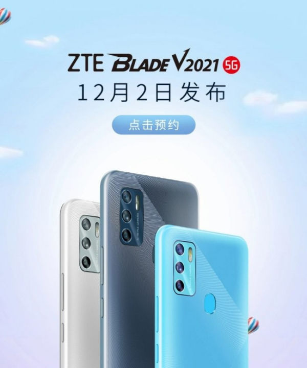 ZTE Blade V2021 5G Specs and launch revealed