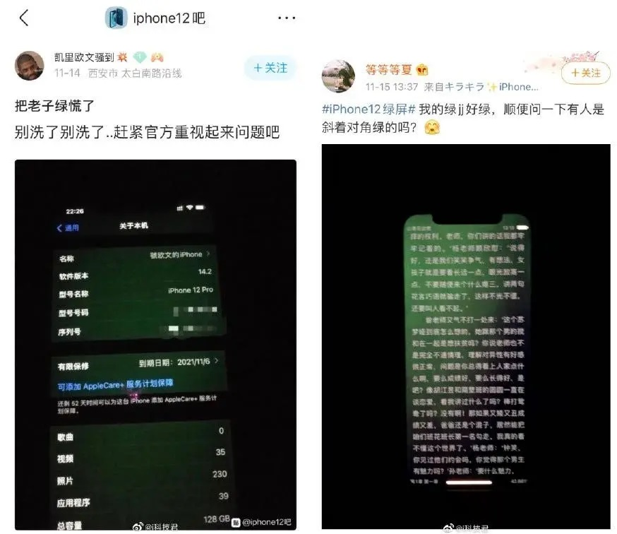 iPhone 12 Users Complains Of Screen Issues display turns green