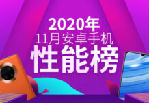Antutu November 2020