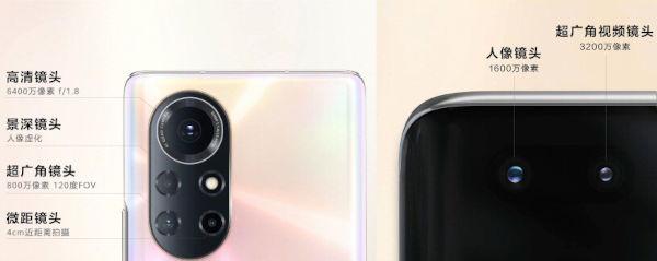 Huawei nova 8 Pro camera