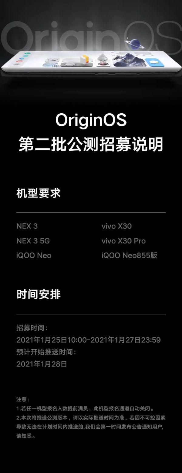 second batch of devices getting OriginOS public beta