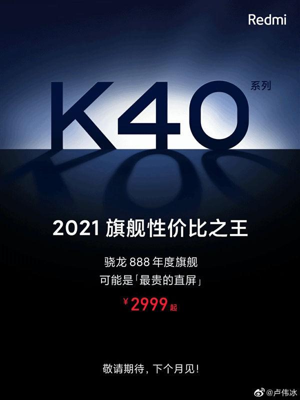 Redmi K40 pricing