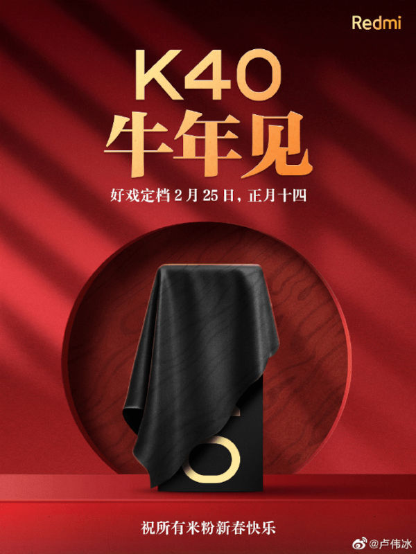 Teaser image with the date of the official announcement of Redmi K40