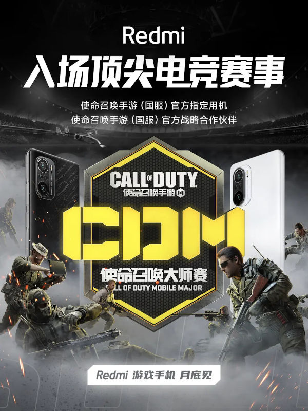 Redmi Gaming Smartphone signed a strategic cooperation agreement with Call of Duty Mobile Games