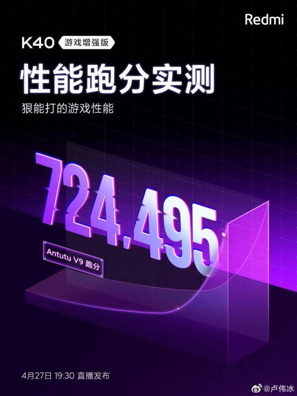 Redmi K40 Game Enhanced Edition antutu V9 scores 724000