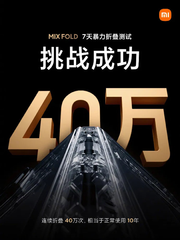 Xiaomi MIX Fold Completes 400000 Times Folding Challenge