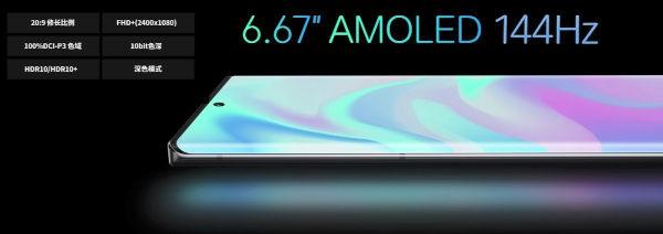 ZTE Axon 30 Ultra 5G display
