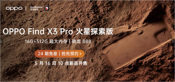 OPPO Find X3 Pro Mars Exploration Edition launched 1