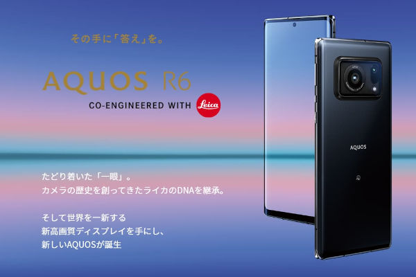 SHARP AQUOS R6 launched
