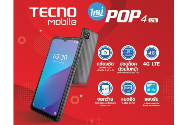 Tecno Pop 4 LTE launched 2