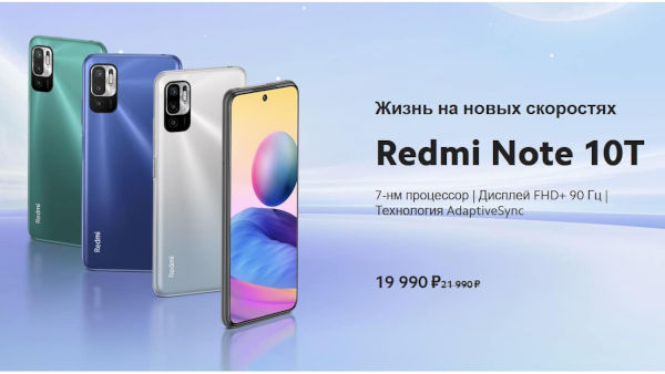 REDMI NOTE 10T launched in Russia