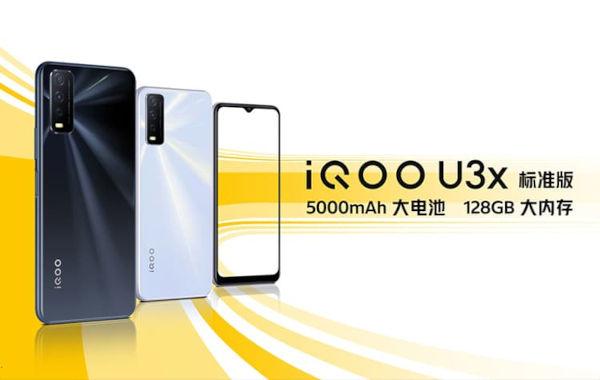 iQOO U3x Standard Edition launched