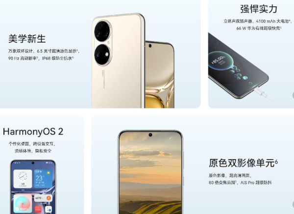 Huawei P50 features