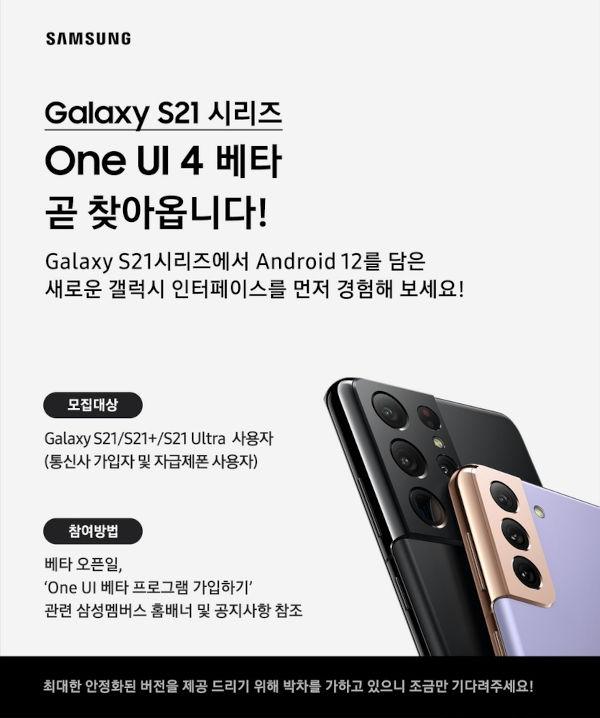 Samsung announces One UI 4 beta program