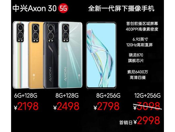 ZTE Axon 30 5G Price