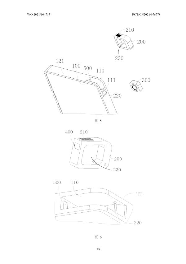 Vivo patents phone with a detachable in display camera module