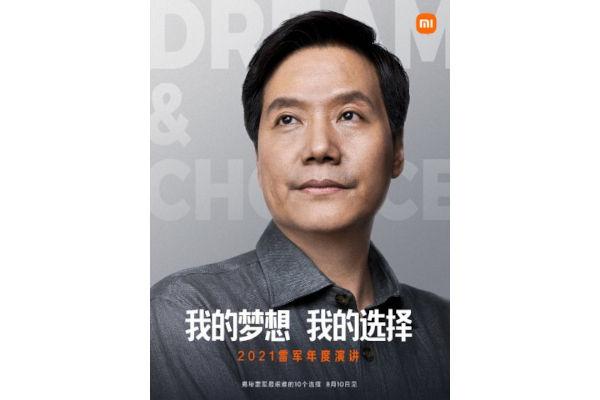 Xiaomi CEO Lei Jun annual talk poster