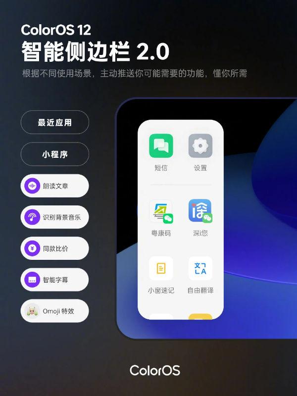 ColorOS 12 smart sidebar 2