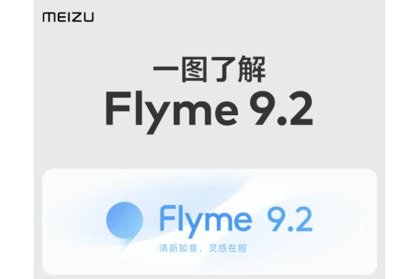Flyme 9.2
