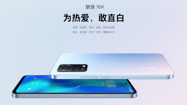 Meizu 18X launched