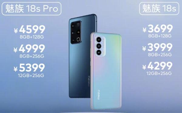Meizu 18s Pro price