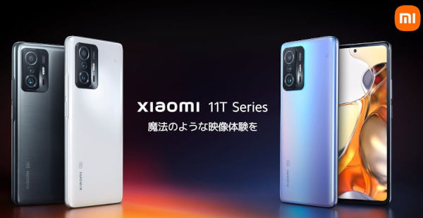 Xiaomi 11T series launched 1