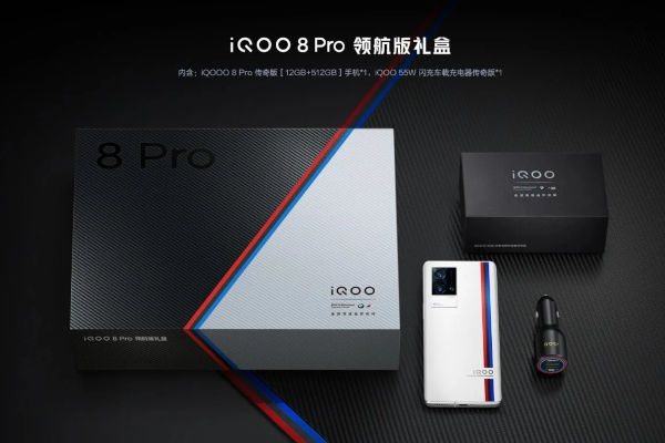 iQOO 8 Pro Pilot Edition